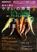 NHK 趣味の園芸 やさいの時間  2017年2月号