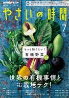 NHK 趣味の園芸 やさいの時間  2017年7月号