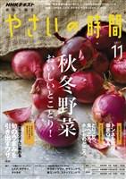 NHK 趣味の園芸 やさいの時間  2017年11月号