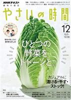 NHK 趣味の園芸 やさいの時間  2017年12月号