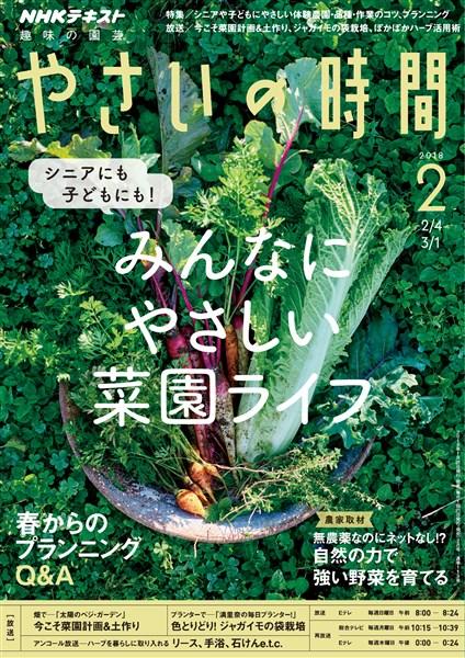 NHK 趣味の園芸 やさいの時間  2018年2月号