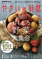 NHK 趣味の園芸 やさいの時間  2018年3月号
