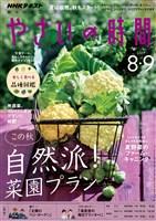 NHK 趣味の園芸 やさいの時間  2018年8月・9月号