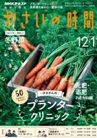 NHK 趣味の園芸 やさいの時間  2018年12月・1月号