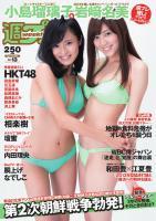 週プレ No.13 4月1日号