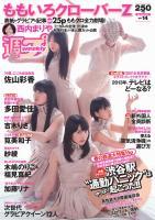 週プレ No.14 4月8日号