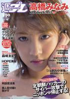 週プレ No.15 4月15日号