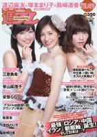 週プレ No.22 6月2日号
