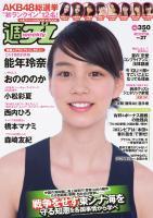 週プレ No.27 7月7日号