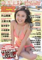 週プレ No.39 9月29日号