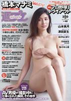 週プレ No.48 12月1日号