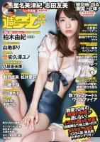 週プレ No.11 3月16日号
