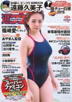 週プレ No.15 4月13日号