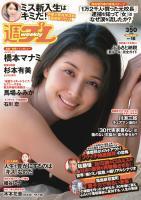 週プレ No.18 5月4日号
