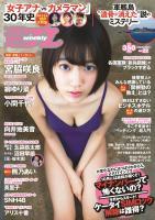 週プレ No.22 6月1日号