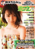 週プレ No.24 6月15日号