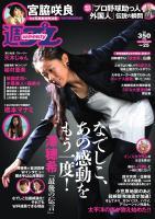 週プレ No.25 6月22日号