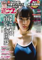 週プレ No.29 7月20日号