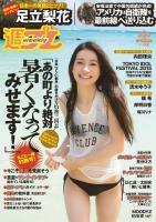 週プレ No.32 8月10日号