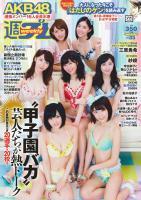 週プレ No.33 8月17日号