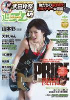 週プレ No.43 10月26日