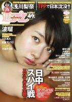 週プレ No.44 11月2日