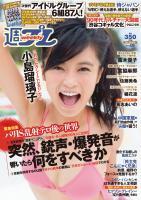 週プレ No.49 12月7日