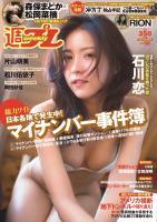 週プレ No.50 12月14日