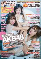 週プレ No.51 12月21日