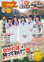 週プレ No.1&2 1月11日