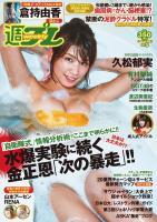 週プレ No.5 2月1日