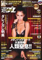 週プレ No.6 2月8日