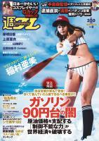 週プレ No.8 2月22日