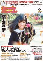 週プレ No.12 3月21日