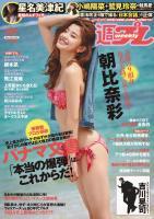 週プレ No.22 5月30日