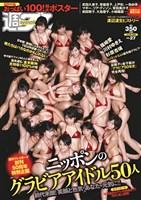 週プレ  No.27 7/4 号