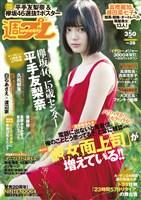 週プレ No.28 7/11 号
