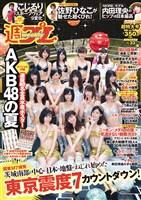 週プレ No.33 8/15号