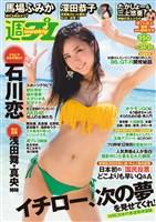 週プレ No.34&35 8/29号