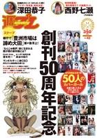 週プレ No.42 10/17号