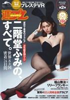 週プレ No.43 10/24号