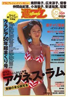 週プレ No.44 10/31号