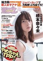 週プレ No.49 12/5号