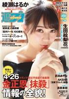 週プレ No.18 5/1号