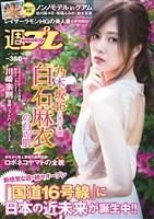 週プレ No.23 6/5号