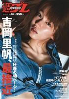 週プレ No.30 7/24号