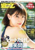 週プレ No.19&20 5/14号
