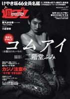 週プレ No.27 7/2号