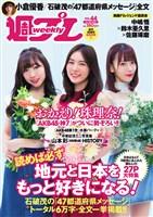 週プレ No.44 10/29号