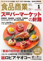 食品商業 2015年1月号